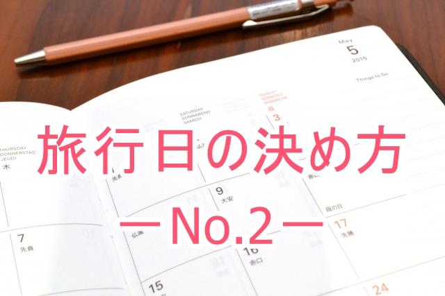 ディズニー旅行日程の決め方-2