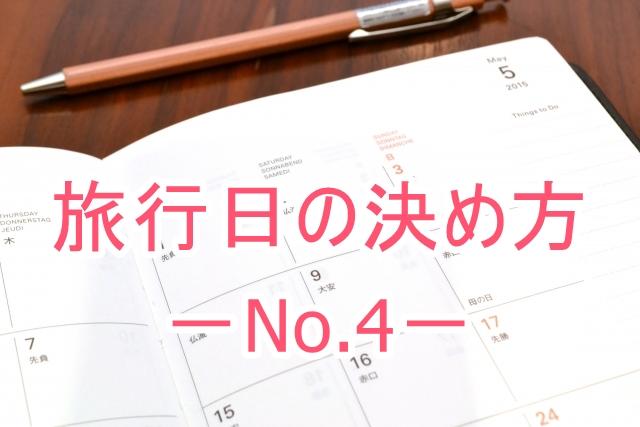 ディズニー旅行日程の決め方-4