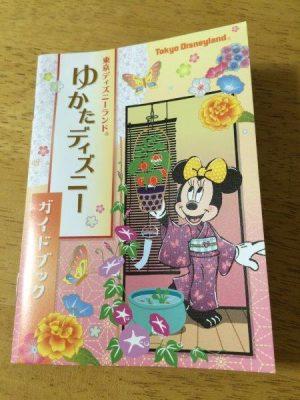 1-yukataguidebook