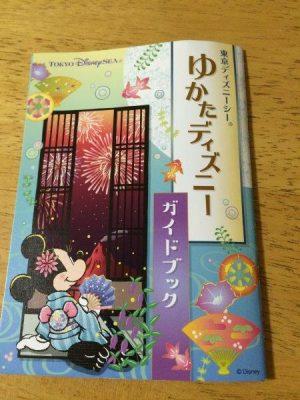 2-yukataguidebook