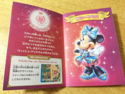 6-Book(Minnie)