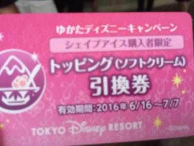 浴衣ディズニーのトッピング券