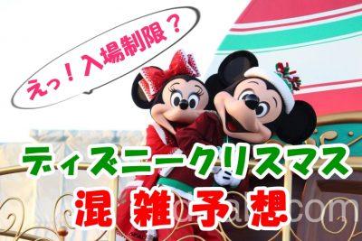 ディズニークリスマスチケット&入場制限