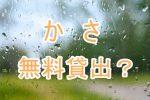 傘無料貸出