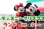 ディズニークリスマス2018!ランドとシーどっちがおすすめ?